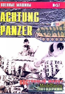 Военные машины №57 - Achtung panzer. Восточный фронт. 1943-1945