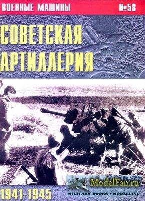 Военные машины № 58 - Советская артиллерия 1941-1945