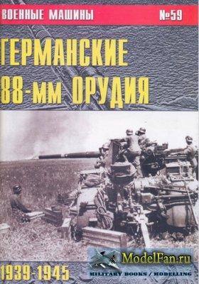 Военные машины № 59 - Германские 88-мм орудия. 1939-1945