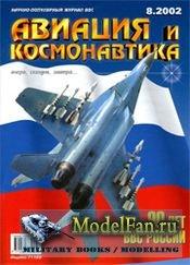Авиация и Космонавтика 8-2002