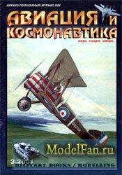 Авиация и Космонавтика - выпуск 3 2001