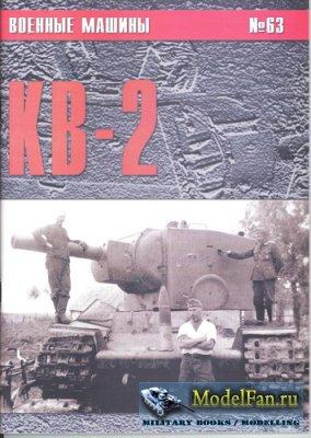 Военные машины № 63 - КВ-2