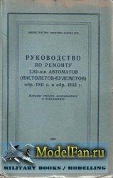 Руководство по ремонту 7,62-мм автоматов (пистолетов-пулеметов) обр.1941г.  ...