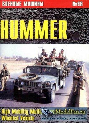 Военные машины №66 - Hummer