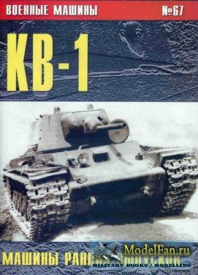 Военные машины № 67 - КВ-1 Машины ранних выпусков
