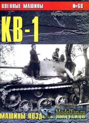 Военные машины № 68 - КВ-1 Машины поздних выпусков