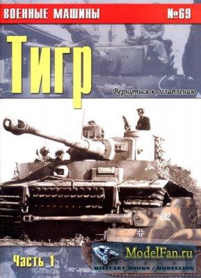 Военные машины № 69 - Тигр (Часть 1)