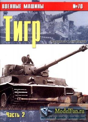 Военные машины № 70 - Тигр (Часть 2)