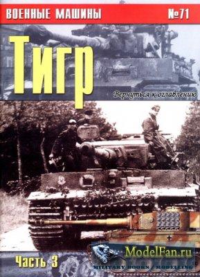 Военные машины № 71 - Тигр (Часть 3)