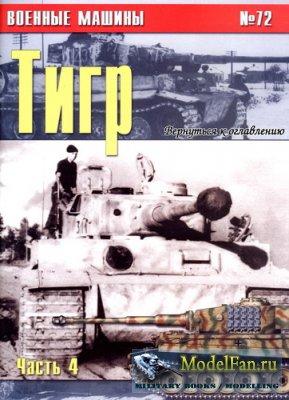 Военные машины №72 - Тигр (Часть 4)