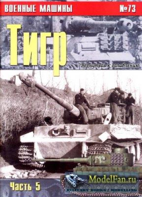 Военные машины № 73 - Тигр (Часть 5)