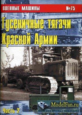 Военные машины №75 - Гусеничные тягачи Красной Армии (Часть 2)