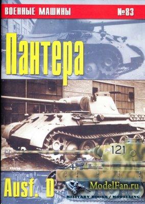 Военные машины №83 - Пантера Ausf. D