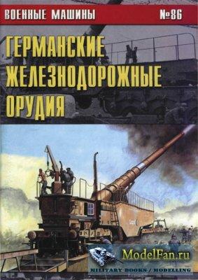 Военные машины №86 - Германские железнодорожные орудия