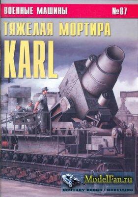 Военные машины № 87 - Тяжелая мортира KARL