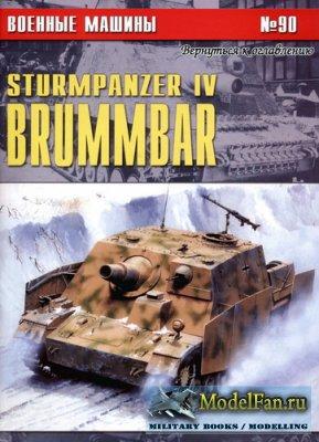 Военные машины №90 - Sturmpanzer IV