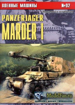 Военные машины №92 - Panzerjager MARDER I