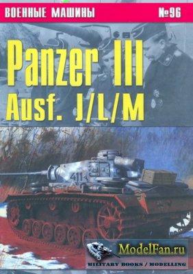 Военные машины №96 - Panzer III Ausf. J/L/M