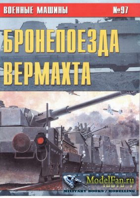 Военные машины №97 - Бронепоезда Вермахта (Часть 1)