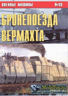 Военные машины №98 - Бронепоезда Вермахта (Часть 2)