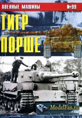 Военные машины №99 - Тигр Порше