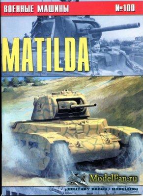 Военные машины №100 - Matilda. Британский пехотный танк
