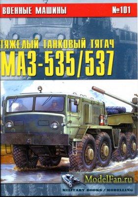 Военные машины № 101 - Тяжелый танковый тягач МАЗ-535/537