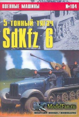 Военные машины № 104 - 5-тонный тягач SdKfz 6