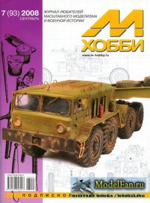 М-Хобби №7 (93) сентябрь 2008