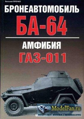 Бронеавтомобиль БА-64, амфибия ГАЗ-011 (Е. Прочко)
