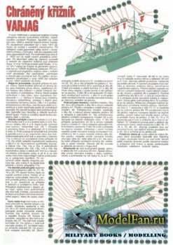 ABC Magazine - Крейсер Варяг