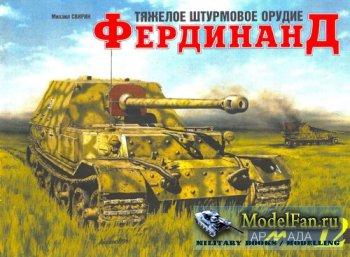 Армада №12 - Тяжелое штурмовое орудие