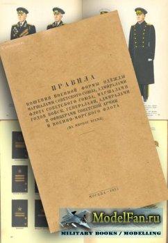 Правила ношения военной формы одежды (Приказ Г. Жуков)