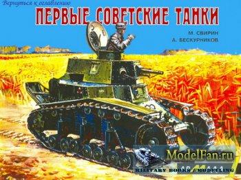 Армада №1 - Первые советские танки