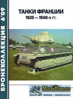 Бронеколлекция №06 (86) 2009 - Танки Франции 1920-1940-х гг.