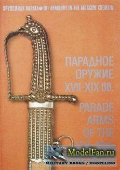 Парадное оружие XVII-XIX вв. (Е.В. Тихомирова)