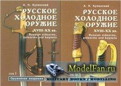 Русское холодное оружие XVII-XX вв. В двух томах. (Кулинский А.Н)