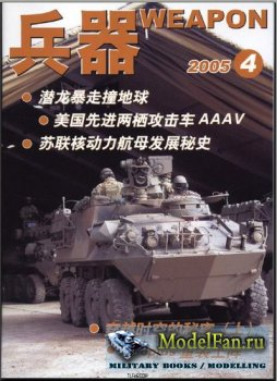 Weapon №4-2005