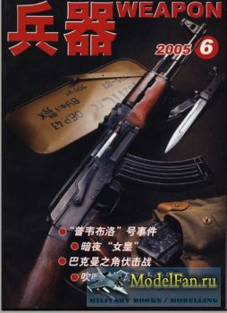 Weapon №6-2005