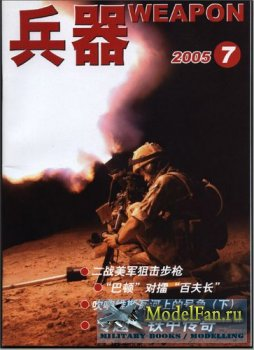 Weapon №7-2005