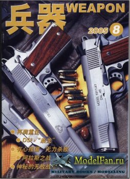 Weapon №8-2005