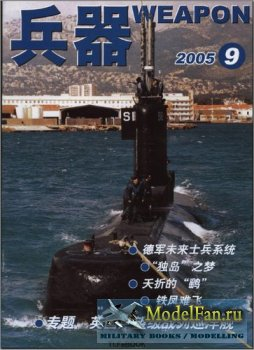 Weapon №9-2005