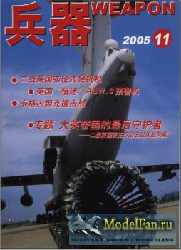 Weapon №11-2005
