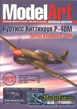ModelArt - Curtiss P-40 (Russian Edition)