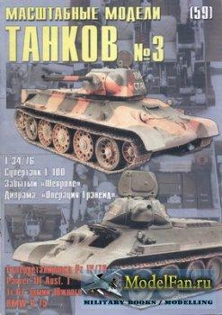 Масштабные модели №59 - Масштабные модели танков №3