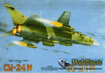 Су-24М - альбом для склеивания модели из 700 деталей М1:48