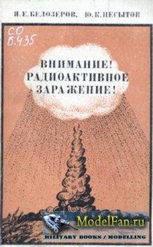 Внимание! Радиоактивное заражение (Я.Е. Белозёров, Ю.К. Несытов)