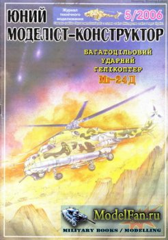 Юний моделiст-конструктор 5/2006 - Ми-24Д
