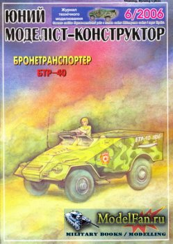 Юний моделiст-конструктор 6/2006 - БТР-40