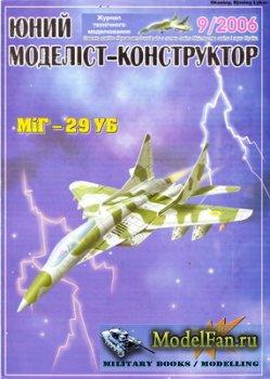Юний моделiст-конструктор 9/2006 - МиГ-29УБ